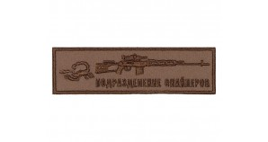 Russian Army SVD Sniper Division Chest embroidery patch #2