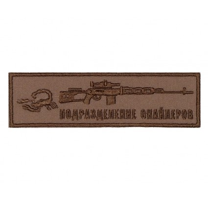 Russische Armee SVD Sniper Division Chest Stickerei Patch # 2