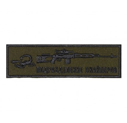 Russian Army SVD Sniper Division Chest embroidery patch khaki
