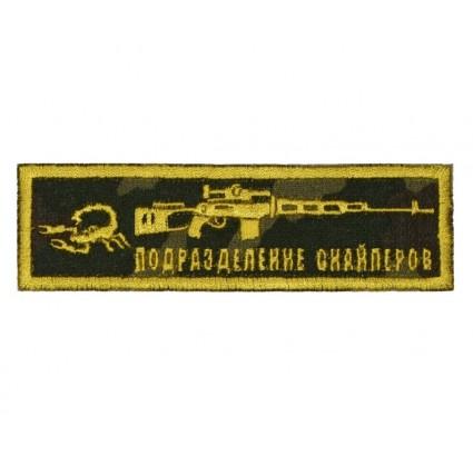 División de francotiradores rusos Parche en el pecho Scorpion Camo Dubok # 4