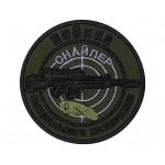 Berretto verde SVD Sniper Patch delle forze speciali russe