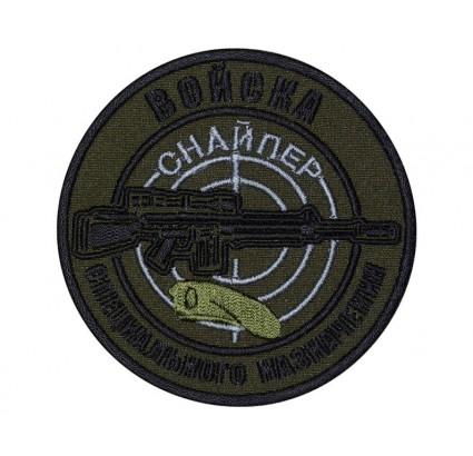 Béret vert SVD Sniper Patch des forces spéciales russes