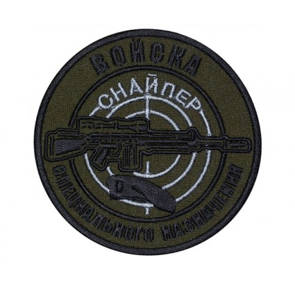 Berretto nero SVD Sniper Patch Russian Special Forces