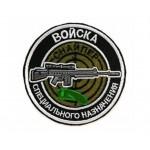 Toppa manica cecchino truppe interne Mvd esercito russo