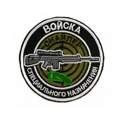Russian Army Mvd Internal Troops Sniper Sleeve Patch