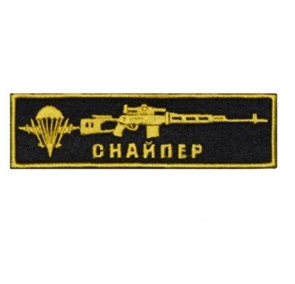 Russian Army SVD Sniper Chest Embroidered Patch VDV #2