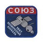 Soyuz Spacecraft Soviet Space Ship 1967 Souvenir Patch