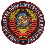 USSR Arms special parade patch 49