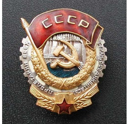 USSR award Order of the Red Banner of Labour