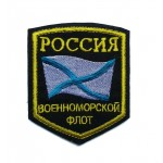 Embroidery Navy patch - Russian Naval Fleet