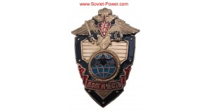 Russian Army SPETSNAZ Badge DUTY & HONOUR Award black