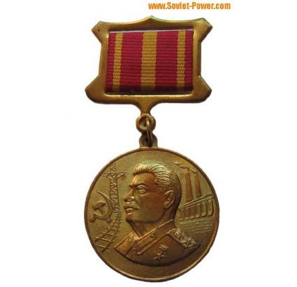 120年スターリンのソ連記念メダル