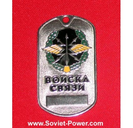 Military Soviet Metal Tag CONNECTION FORCES