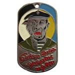 "Soviet MARINES Russian dog tag ""ENEMY BE AFRAID"""