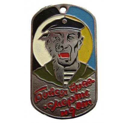 "Soviet MARINES Russian dog tag ""ENEMY BE AFRAID"""