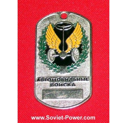 Soldato militare Dog Tag AUTOMOBILE TRUPPE
