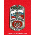 Military Russian Metal Tag RUSSIA - ARMED FORCES
