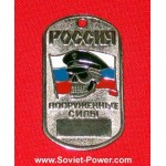 Military Russian Soldier Metal Tag  RUSSIA - ARMED FORCES
