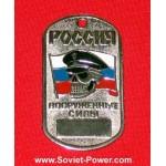 Militare russo Dog Tag Soldato RUSSIA - FORZE ARMATE