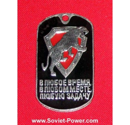 "Military panther dog tag  ""Any Time, any Place, any Task"""