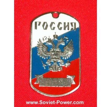 Russian Military Soldier Metal Dog Tag Arms of Russia