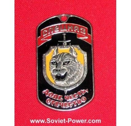 "SPETSNAZ Military SWAT Metal Tag ""Duty, Honour, Fatherland"""