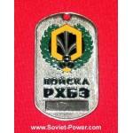 ロシア軍兵士の金属製のタグ「RBHZ軍隊」NBC