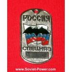 Military SPETSNAZ Metal Tag Russian SWAT