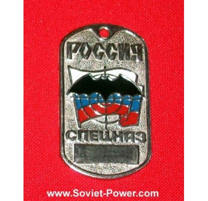 Military SPETSNAZ Metal Tag Russian SWAT
