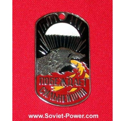 "Russian Military PARATROOPER Metal Tag ""The Strongest Wins"""