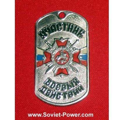 ロシアの軍事金属のタグ軍事操作の参加者