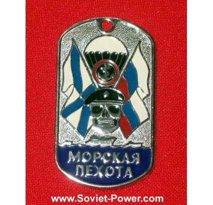 "Russian Military Name Tag ""MARINES"" (Naval Infantry)"