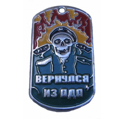 "Militare MARINES dog tag ""BACK FROM HELL"""