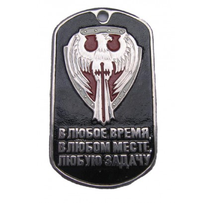 "Military SPETSNAZ Falcon tag ""Any Time, any Place, any Task"""