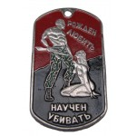 "Military metal dog tag ""Born to Love, Taught to Kill"""