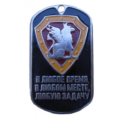 "Military SPETSNAZ Gryphon tag ""Any Time, any Place, any Task"""