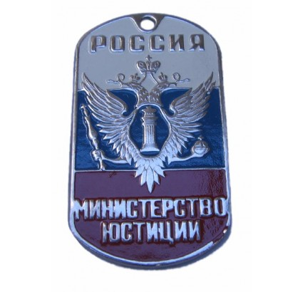"Specail Russian tag ""Ministry of Justice"""