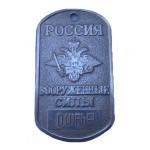 "Russian Army military dog tag ""ARMED FORCES"" blood group"