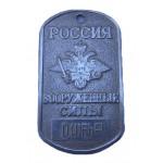 "Ejército ruso etiqueta de perro militar ""ARMADAS FORZOSAS"" grupo sanguíneo"