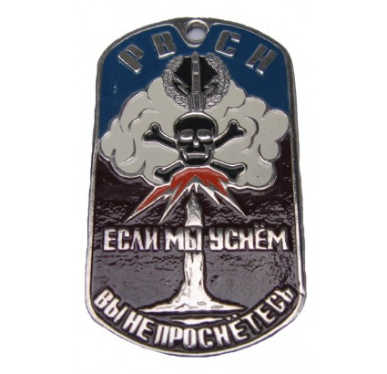 Russian Army Rocket Forces military dog tag