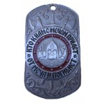 """Russian dog tag """"Who Comes to Us with Sword will Die from Sword"""""""