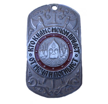"Russian dog tag ""Who Comes to Us with Sword will Die from Sword"""