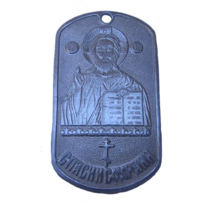 "Religious metal dog tag ""SAVE AND PRESERVE"""