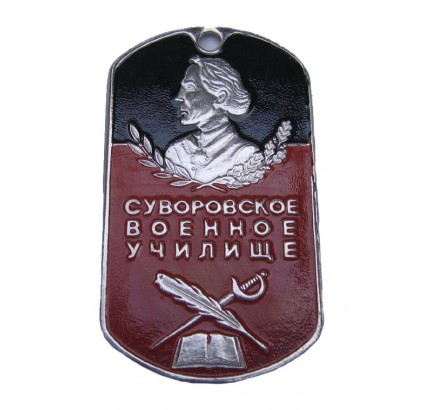 "Russian dog tag ""SUVOROV s MILITARY SCHOOL"""