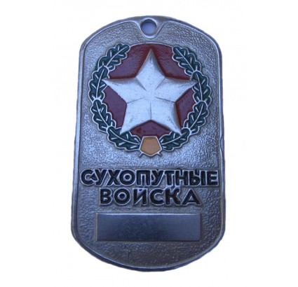 Russian Army military tag OVERLAND TROOPS