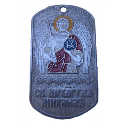 Religious metal tag SAINT ARCHANGEL MICHAEL