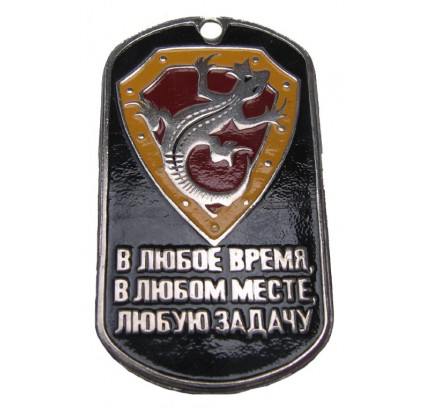 "Russian SPETSNAZ tag ""Any Time, any Place, any Task"""