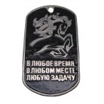 "Military SPETSNAZ tag ""Any Time, any Place, any Task"""