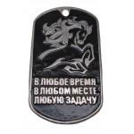"""Russisch SPETSNAZ dog tag """"Jede Zeit, an jedem Ort, zu jeder Aufgabe"""" Pferd"""