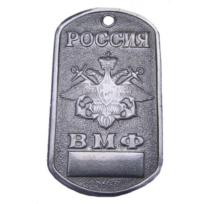 "Military Soviet VMF Russian dog tag ""NAVY FLEET"""